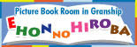 Picture Book Room in Granship