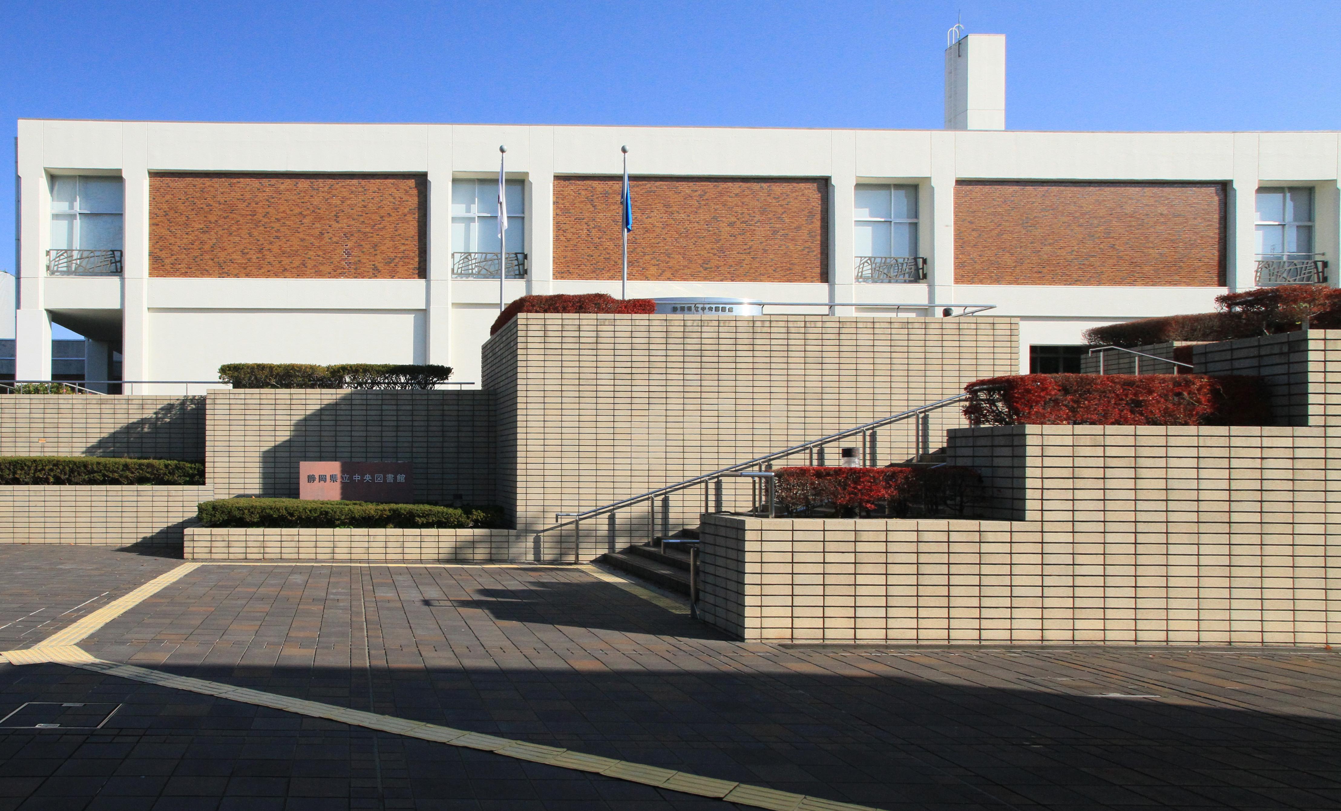 静岡県立中央図書館概観