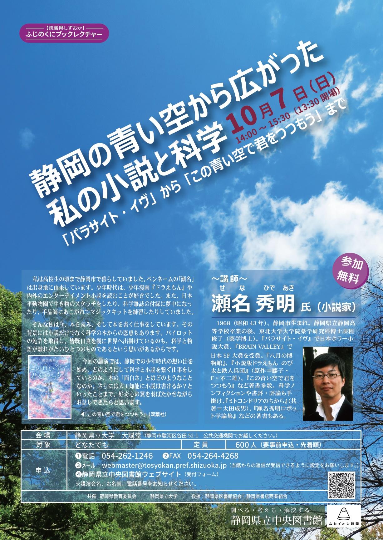 教育 委員 県 会 静岡