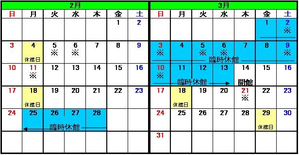臨時休館カレンダー