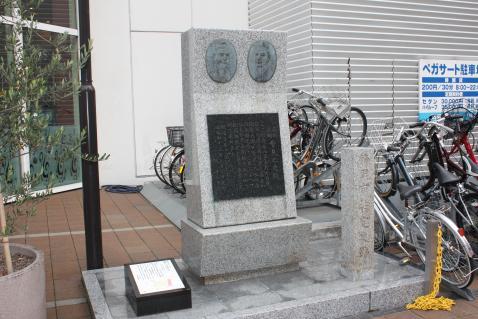 西郷・山岡会見記念碑