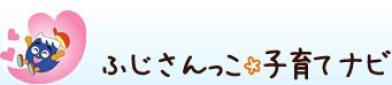 静岡県子育て支援ポータルサイトへリンク