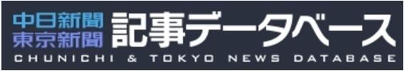 中日新聞・東京新聞記事データベースバナー