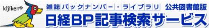 日経BP記事検索バナー